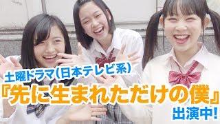 『先に生まれただけの僕』(日本テレビ系ドラマ)出演中の3人が番宣用『先僕』看板を見に行ってみた!
