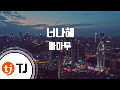 [TJ노래방] 너나해 - 마마무(MAMAMOO)  TJ Karaoke