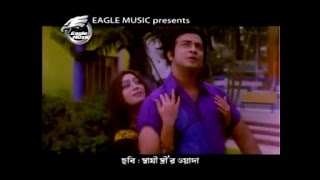 Shami Istrir Wada Movie Song 1
