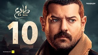 مسلسل طايع - الحلقة 10 العاشرة HD - عمرو يوسف | Taye3 - Episode 10 - Amr Youssef