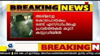 Breaking Now : അഭിമന്യുവിന്റെ കൊലപാതകത്തിൽ 2 SDPI പ്രവർത്തകർ കൂടി പിടിയിൽ | Abhimanyu Murder Case