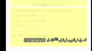 لاستاذ خالد الخطيب الدرس الرابع المضارع البسيط جزء3