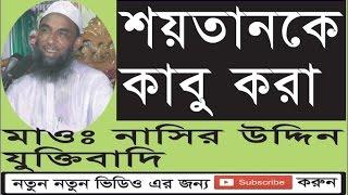 Bangla waz Mawlana Mohammad Nasir Uddin Juktibadi 2017 Part 2 শয়তানকে কাবু করা