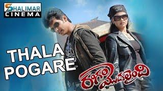 Rangam Modalaindi Telugu Movie    Thala Pogare Video Song    Jiiva, Anuya