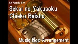 Sekai no Yakusoku/Chieko Baisho [Music Box] (Anime