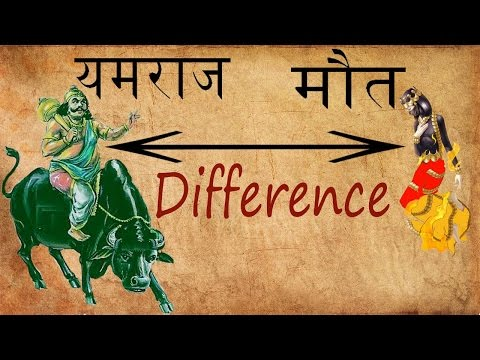 Xxx Mp4 यमराज और मौत के बीच का अंतर The Difference Between Yamraj Goddess Of Death Do You Know 3gp Sex