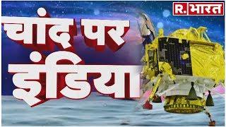 चांद पर 'हम': भारत ने रचा इतिहास, चंद्रमा की कक्षा में पहुंचा चंद्रयान- 2