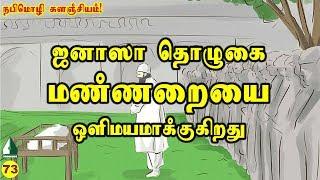 ஜனாஸா தொழுகை மண்ணறையை ஒளிமயமாக்குகிறது  | நபிமொழி | Tamil Aalim Tv | Tamil Bayan | Tamil Muslim