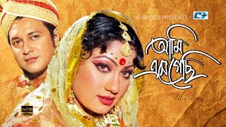 Ami Eshe Gechi | Emon | Silve | Bangla Movie Song HD | Uttam &