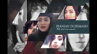 دابسمش جدید ایرانی 2018 دخترای ایرانی واقعا با نمک هستند