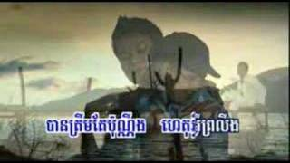 Srork Tek Phnek    Preap Sovath  
