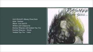 Rasmee Isan Soul เพลง เมืองชุดดำ (Muang Choot Dam)