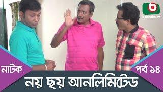 Bangla Comedy Natok | Noy Choy Unlimited | Ep - 14 | Shohiduzzaman Selim, Faruk, AKM Hasan, Badhon
