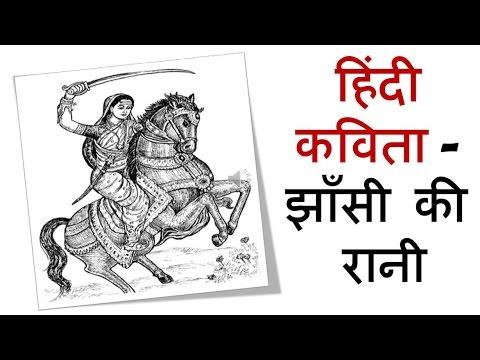 Xxx Mp4 झाँसी की रानी Jhansi Ki Rani देश भक्ति गीत Desh Bhakti Poems In Hindi 3gp Sex
