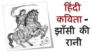 झाँसी की रानी | Jhansi ki rani | देश भक्ति गीत | desh bhakti poems in hindi