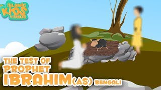 Islamic Stories For Kids in Bangla | Prophet Ibrahim (AS) Part-3 | Quran Stories for Kids in Bengali