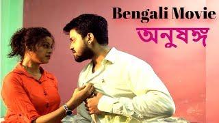Bengali Short Film Anusango   