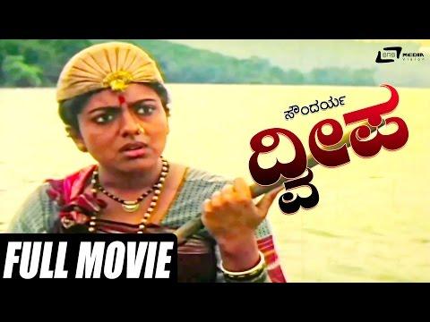 Dweepa – ದ್ವೀಪ|Kannada Full HD Movie||FEAT. Avinash,Soundarya