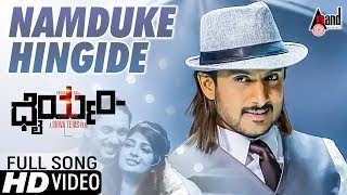 Dhairyam | Namduke Hingede | New HD Video Song 2017 | Ajai Rao | Adhithi | Emil | Dr.K.Raju