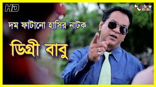 Bangla Natok 2016 Degree Babu Ft Mir Sabbir