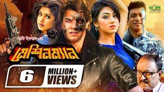 Bangla Movie | Machineman  | Manna | Mousumi | Apu Biswas | Kazi Hayat | Hit Film
