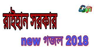 Raihan sarkar a new gajol 2018