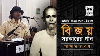 Amar Jonom Gelo Bifole || Bijoy Sarkar Song || Aziz Dukhai || Gyatijan Adda