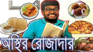 Bangla Funny Romjan Video | রোজাদারের প্রকারভেদ | Bangla fun video