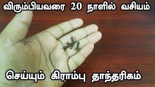 இந்த மந்தரத்தை 108 முறை சொன்னால் விரும்பியவரை வசியம் செய்யலாம் - VASIYAM SARVALOGAM - VASIYAM