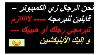 عمرو جرانة | إزاي تبرجي  حبيبك على ما تريدينه أنت