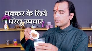 Home Remedies for Dizziness Treatment in Hindi - चक्कर के घरेलू उपचार Health Video 18