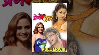 Prem Yuddha    प्रेम युद्ध    Nepali Movie
