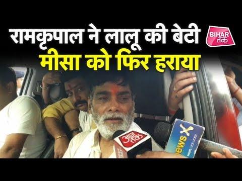 Xxx Mp4 Patliputra से Ram Kripal Yadav ने फिर Lalu की बेटी Misa Bharti को हराया। Bihar Election Result 2019 3gp Sex