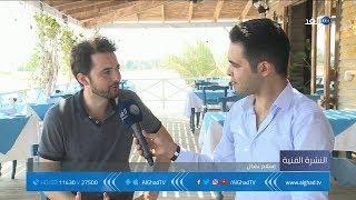 النشرة الفنية | لقاء مع  أبو بكر شوقي..  مخرج فيلم يوم الدين