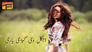 Talib Hussain Dard ► Ajkal Di Kehri Yari ✔