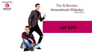 تيتو وبندق - عايزو فين / Tito W Bondoaa - Aizo Feen