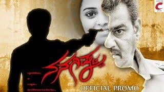 Nanagista - Official Promo | Ashwin Devang, Rachana, Rajesh Nataranga | New Kannada Movie 2018