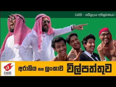 Xxx Mp4 Arabic Vs Sri Lankan Wilpattuwa Wasthi Productions 3gp Sex