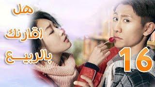 الحلقة 16 من مسلسل ( هل اقارنك بالربيع   春风十里不如你 ) مترجمة