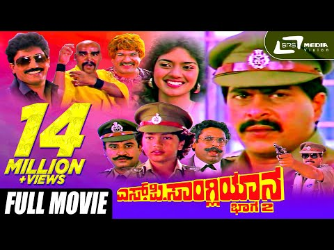 Xxx Mp4 SP Sangliyana Part 2 – ಎಸ್ ಪಿ ಸಾಂಗ್ಲಿಯಾನ ಭಾಗ ೨ Shankarnag Kannada Full Movies Bhavya 3gp Sex