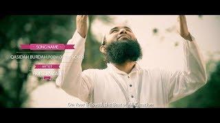 Mawlaya Salli Wa Sallim - Hafiz Mizan, feat Kalarab Nasheed group (with English Subtitles)