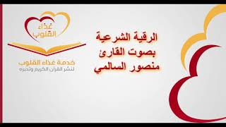 رقية شرعية القارئ منصور السالمي
