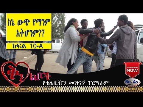 Xxx Mp4 Ethiopian Qin Leboch Tv Show Ep 10 Part 1 3gp Sex