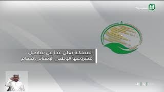 #المملكة تعلن غداً عن تفاصيل مشروعها الوطني الإنساني #مسام