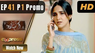 Drama | Agar Tum Saath Ho - Episode 41 Part 1 Promo | Express Entertainment Dramas | Humayun Ashraf