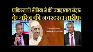 Pak Media Praising Jawaharlal Nehru