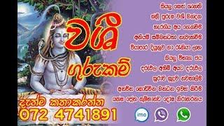 ගුරුකම් සදහා කතා කරන්න 0724741891 -Gurukam Sri Lnaka - Sri Lanka Office, Kurunegala