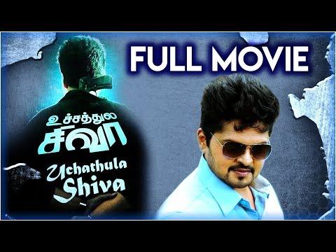 Uchathula Shiva Tamil Full Movie