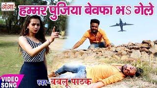 हम्मर पुजिया बेवफा भs गेले - मैथिली दर्द भरा गीत - Sad Song Video - Bablu Pathak