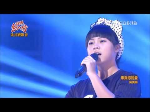2016 12 25 超級紅人榜 1 偶像組卡位賽 4 吳美琳 辜負你的愛 孫淑媚